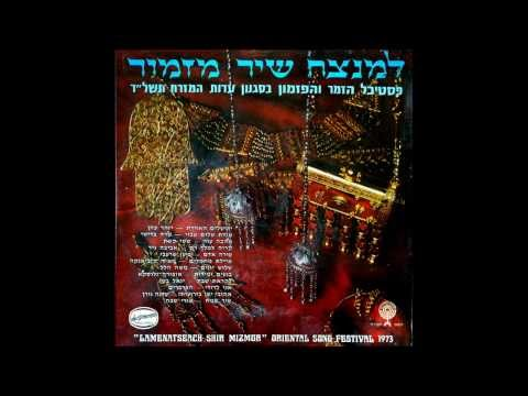Yigal Bashan: Likrat Shabbat (Hebrew)
