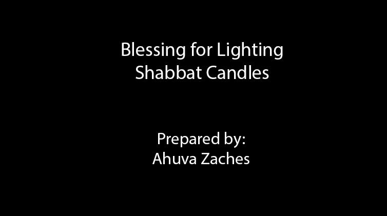הדלקת נרות שבת- סגנון אשכנזי (עברית ואנגלית)