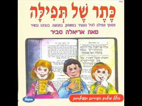 HaMotzi Children's Song (Hebrew)