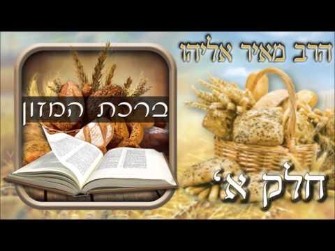 שיעור בנושא ברכת המזון מפי הרב מאיר אליהו (קול)