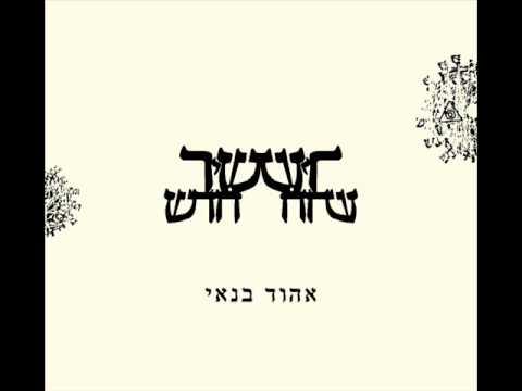 הפיוט 'אל אדון' לשבת בביצוע אהוד בנאי (קול וטקסט)