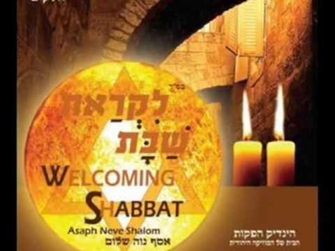 הפיוט 'יום זה לישראל' לשבת (קול וטקסט)