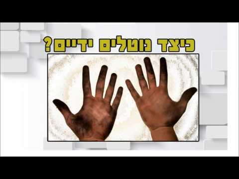 נטילת ידיים על פי ההלכה- מדריך מפורט
