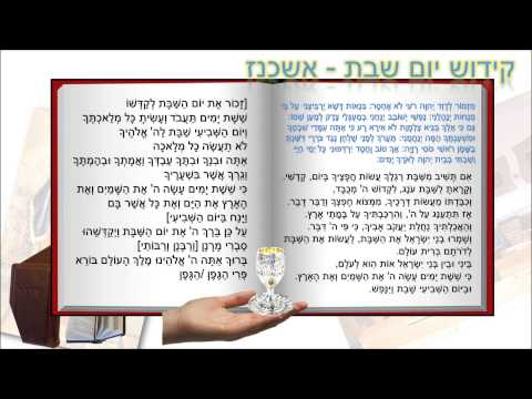 קידוש לבוקר שבת בנוסח אשכנזי (קול וטקסט)