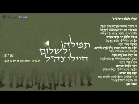 """תפילה לשלום חיילי צה""""ל (קול וטקסט)"""