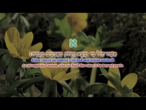 Eishet Chayil with On Screen English, Hebrew, Transliterated Text