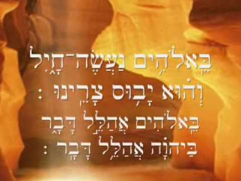 Yemenite Havdalah (Hebrew)