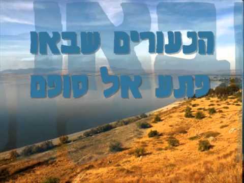 'החול יזכור'- נתן יונתן (קול וטקסט)