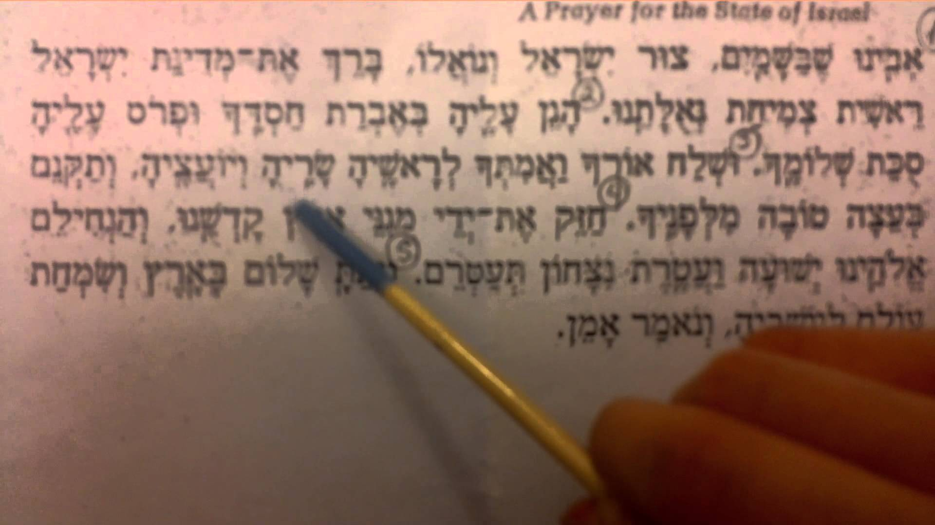 Learn to Recite the First Paragraph of the Traditional Prayer for the State of Israel