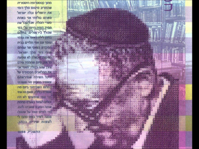 S.Y. Agnon's Nobel Prize Acceptance Speech