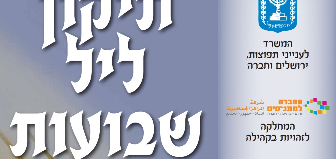 """סדר תיקון שבועות ומגילת רות מבוארת- החברה למתנ""""סים (חוברת מלאה)"""