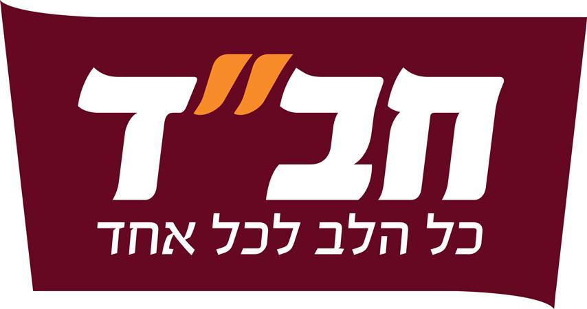 """המדריך המושלם לחתונה היהודית- מתוך אתר חב""""ד"""