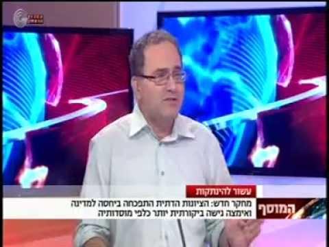 'ונתנה תוקף' – בין יהדות לישראליות