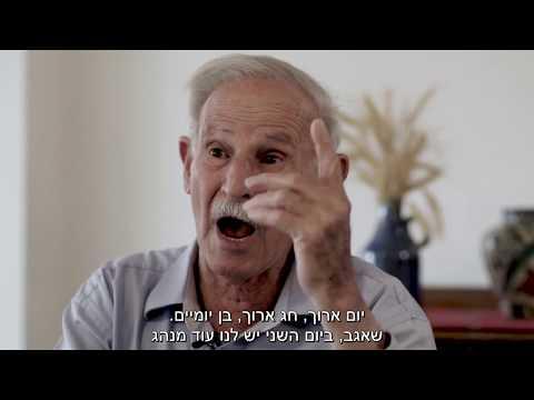 'חזון למועד'- סרטון הסבר לראש השנה