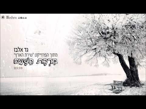 'ברכת השנים' בביצוע גד אלבז