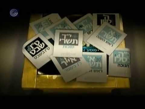 'סוד הלוח העברי'- יום הכיפורים