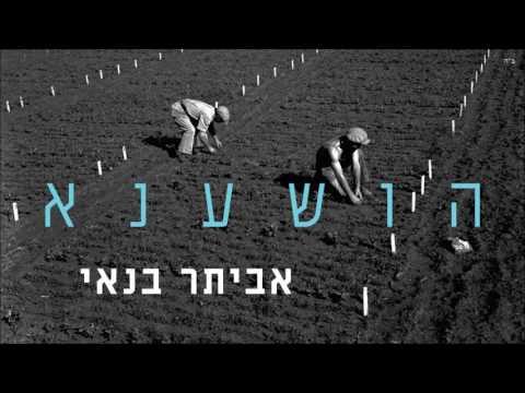 אביתר בנאי- 'הושענא'
