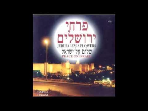 תפילת הגשם- 'פרחי ירושלים'