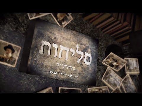 """סליחות בשידור חי- ערב ראש השנה תשע""""ט"""