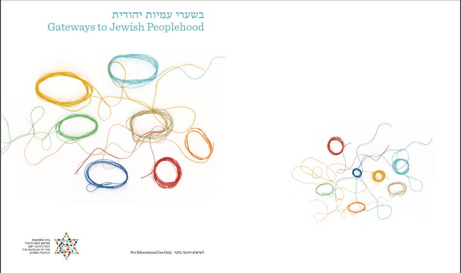 בשערי עמיות יהודית- Gateways to Jewish Poeoplehood