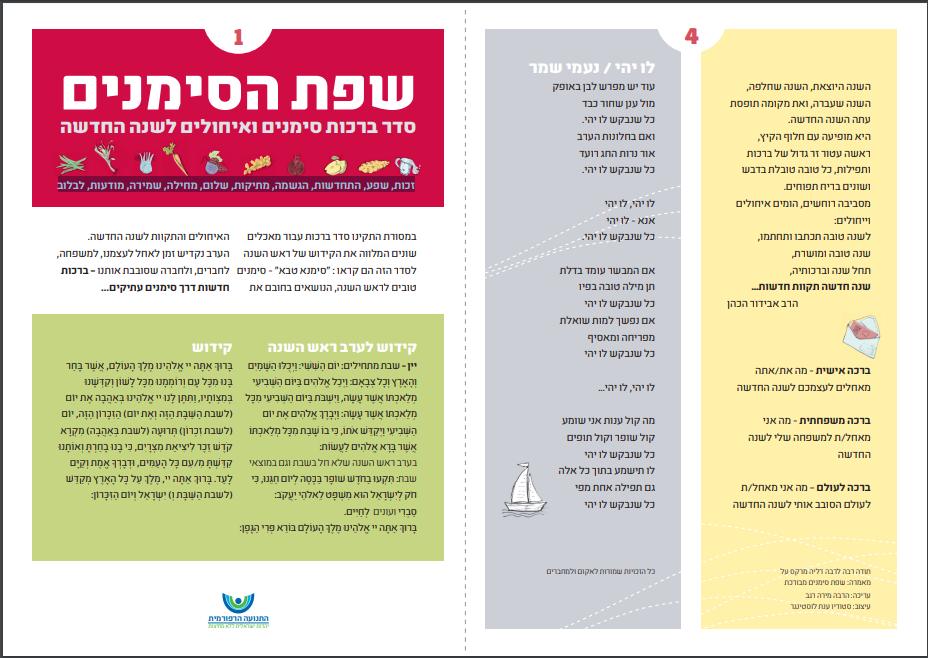 שפת הסימנים- סדר ברכות, סימנים ואיחולים לשנה החדשה של התנועה הרפורמית