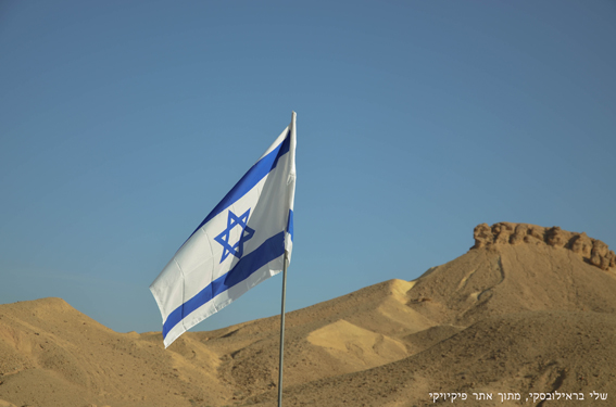 Kol Ami B'Seder: The State of Israel