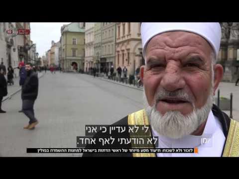 'יומן' – יום השואה הבינלאומי 2017