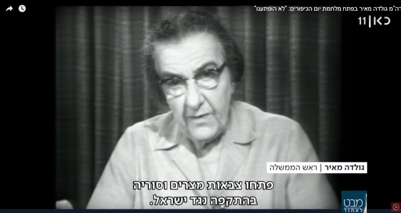 גולדה מאיר מודיעה על תחילת המלחמה