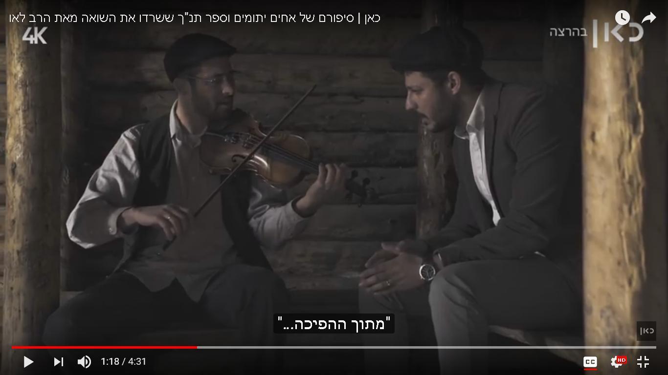סיפורו של הרב לאו ואחיו