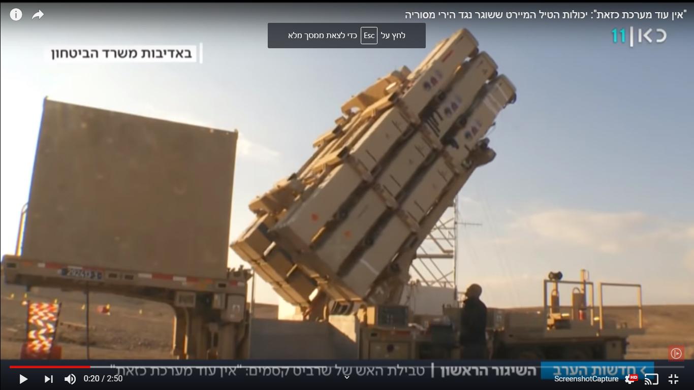 """""""קלע דוד"""" מערכת טילים ישראלית"""