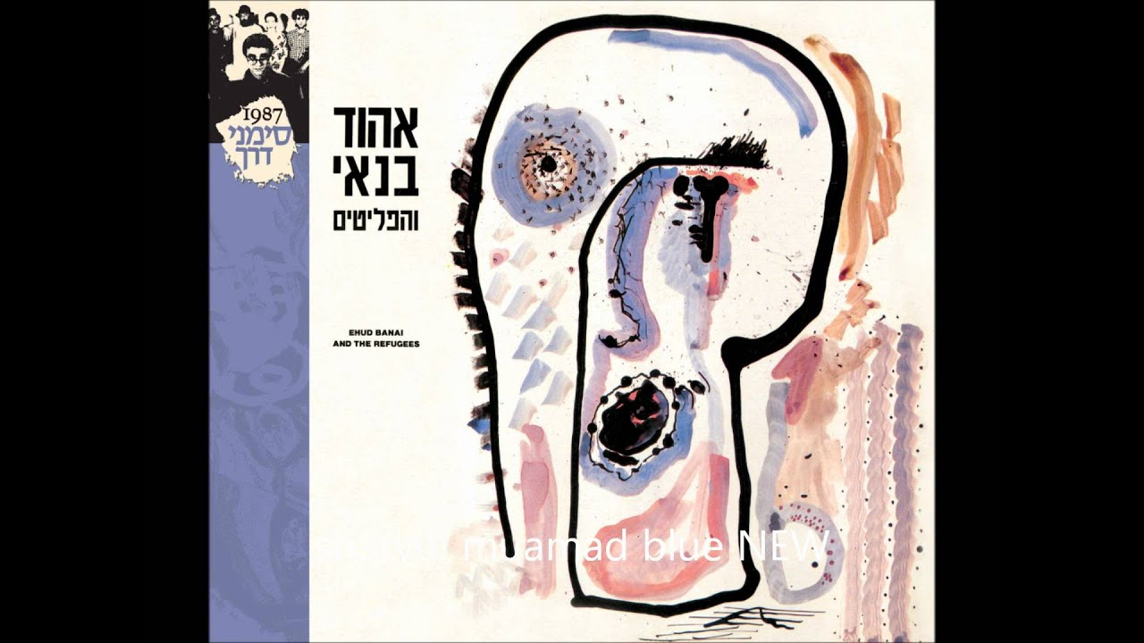 Ehud Banai & the Refugees: Stir the Cement