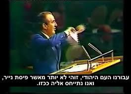 """נאום חיים הרצוג בעצרת האו""""מ בתגובה להחלטה נגד הציונות"""