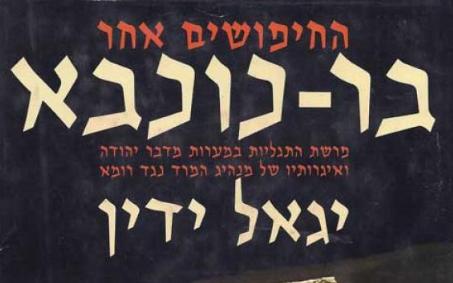 """אגרת מהרמטכ""""ל (האחרון) של יהודה לרמטכ""""ל (השני) של מדינת ישראל"""