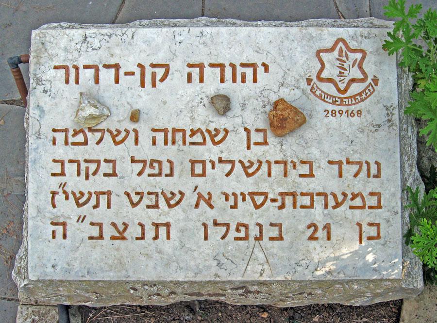 אחי גיבורי התהילה לכבודו של יהודה קן דרור
