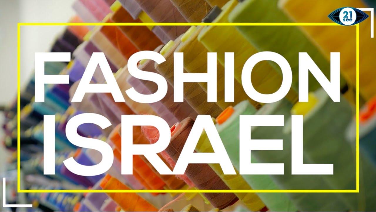 A Taste of Israeli Fashion
