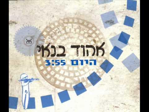 'היום'- אהוד בנאי