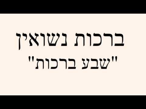 'שבע ברכות' בנוסח מרוקאי (קול וטקסט)