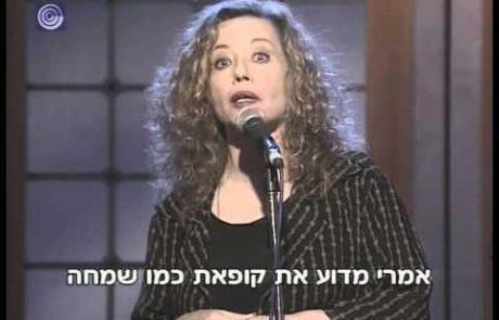 'שיר משמר' בביצוע חווה אלברשטיין (קול וטקסט)
