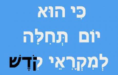Shabbat Evening Kiddush Karaoke: Reform