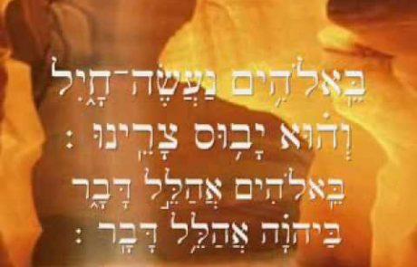 הבדלה בנוסח יהודי תימן (וידאו וטקסט)
