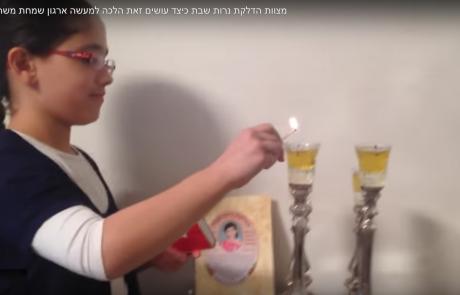 מדריך להדלקת נרות שבת בנוסח מזרחי ואשכנזי (וידאו)