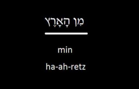 """Learn the HaMotzi Blessing with """"Prayer-eoke"""""""