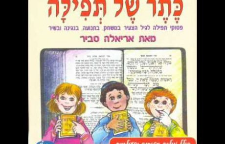 HaMotzi Children's Song (Hebrew)