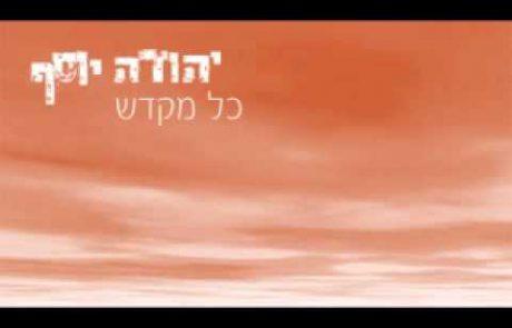 'כל מקדש שביעי'- פיוט אשכנזי לליל שבת