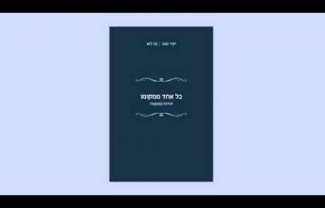 קידוש אשכנזי מסורתי (וידאו וטקסט) מתוך מיזם 'כל אחד ממקומו'