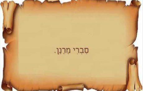 קידוש לשבת נוסח יהודי מרוקו (וידאו וטקסט)