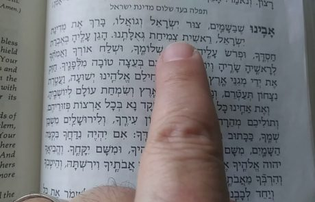 Hebrew Coming-of-Age Misheberakh Prayers