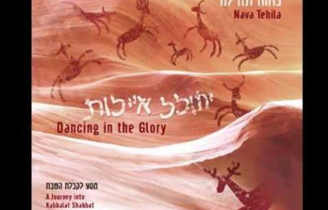 The Nava Tehila Ensemble: Dancing in the Glory – A Journey into Kabbalat Shabbat