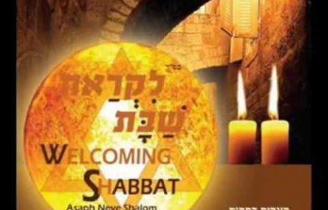 Yom Zeh Le-Yisrael